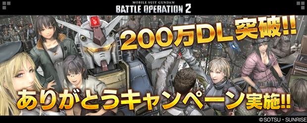 https://bo2.ggame.jp/jp/images/top/bnr/bnr_200-campaign.jpg