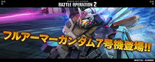 https://bo2.ggame.jp/jp/images/top/bnr/bnr_fullarmor_gundam7th.jpg