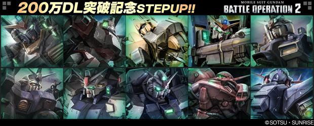 https://bo2.ggame.jp/jp/images/top/bnr/bnr_stepup_200430.jpg